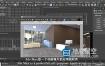 3dsMax教程-2021全面核心技能训练视频教程中文字幕