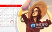 AE模板-2020年日历旅游时间表家庭旅行作品集回顾视频相册展示