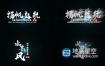 PR模板-中国风水墨风沙粒子飘散文字片头动画