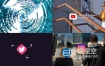 PR模板-MG抽象的液体飞溅旋转标志logo片头展示动画