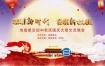 AE模板-震撼大气的党政国庆节中秋节片头动画