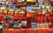 AE模板-国庆71周年党政历史照片墙
