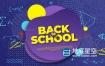 AE模板-欢迎回到学校课堂大学数学公式片头动画 Back to School Intro Opener