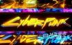 AE模板-炫酷的赛博朋克科幻风霓虹灯标志开场特效动画