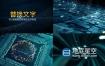 AE模板-大气震撼的电子科技片头动画