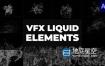 AE模板-真实的粒子模拟流体水花水滴喷溅过渡视觉效果 Liquid VFX