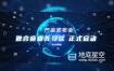 AE模板-蓝色科技启动仪式5G大数据未来高科技倒计时启动发布会