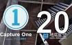飞思图片处理软件 Capture One 20 Pro 13.1.3 Win/Mac 中文/英文破解版