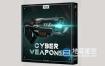 音效素材-576种未来科幻武器能量脉冲开枪射击战斗游戏音效 Cyber Weapons