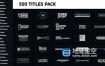 AE模板-500个时尚流行现代简介商务婚礼文字标题排版动画+100个背景视频素材动画