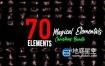 视频素材-70个圣诞节日魔法元素粒子图形动画4K视频 Magical Elementals