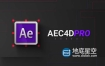 C4D插件-C4D导入AE插件 AEC4D PRO v1.06 For Cinema 4D R23 + 使用教程