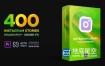 PR模板-400种竖屏短视频图文广告介绍设计排版宣传动画小视频