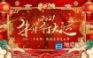 AE模板-中国牛年春节元宵拜年框祝福开场片头