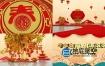 AE模板-2021牛年除夕春节联欢晚会开场片头