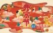 AE模板-国潮牛年元宵节除夕拜年剪纸片头