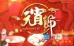 AE模板-元宵节锦鲤喜庆祝福拜年