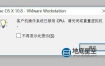 AMD Vmware15 装 Mac系统MaCOSX 报错 客户机操作系统已禁用 CPU,请关闭或重置虚拟机