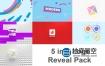 AE模板-简洁三维卡通图形Logo动画 Logo Reveal Pack
