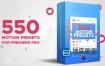 PR模板-550组图形文字出入动画预设 Motion Presets for Premiere Pro