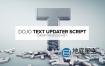 AE脚本-多个文字图层批量修改样式 Dojo Text Updater v1.0