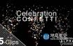 视频素材-5种生日庆祝活动庆典五彩纸屑爆炸喷射动画效果