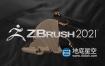 三维雕刻建模软件中文版/英文版 ZBrush 2021.6 Win
