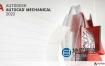 Autodesk AutoCAD 2022 中文/英文/多语言 Win破解版