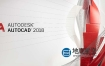 Autodesk AutoCAD 2018 中文/英文 Win注册机破解版