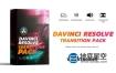 达芬奇预设-113组达芬奇无缝视频转场动画 Davinci Resolve Transitions