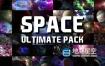 视频素材-36个浩瀚宇宙星云太空三维小行星陨石银河仙女座星系星球动画 Space Ultimate Pack
