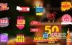 AE模板-618双十一黑色星期五商城网店降价打折销售标签 Sales Labels 2