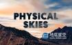 环境预设-70个C4D物理天空预设