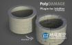 3DS MAX插件-模型破损添加细节纹理雕刻插件 PolyDamage V1.01