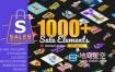 AE模板-1000个网店商城促销黑色星期五618双十一降价打折标签文字场景设计图形霓虹灯广告介绍宣传动画 Sales Graphics Pack