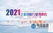 AE模板-大气中国地图辐射全国企业图文宣传动画