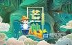AE模板-大气鎏金中国传统节日二十四节气芒种动画