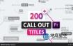PR脚本-200种科技感箭头线条连线标注呼出文字标题介绍动画预设 Line Call Out Titles for Premiere Pro