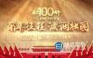 AE模板-建党100周年党政三维片头动画