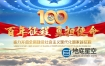 AE模板-震撼大气的建党100周年党政宣传片头