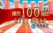 AE模板-建党100周年金色党政片头动画