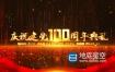 AE模板-建党100周年金色粒子文字标题开场片头动画
