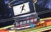 AE模板-大气三维体育新闻栏目包装片头