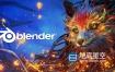 全能三维动画制作中文版软件 Blender 2.93.1