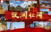 AE模板-红色党政照片展示图片汇聚