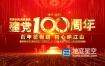 AE模板-建党100周年晚会红色开场片头