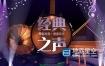 AE模板-娱乐节目音乐新闻汇演经典之声片头