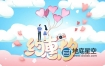 AE模板-七夕情人节婚庆影楼浪漫写真摄影营销动画