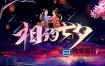 AE模板-中国七夕情人节唯美MG牛郎织女卡通动画