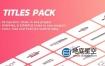 达芬奇模板预设-25组现代简洁文字标题排版动画 Ingenious Titles Pack